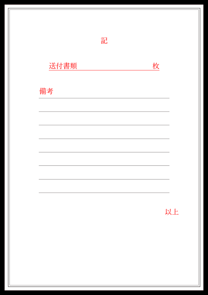 書類送付のご案内02