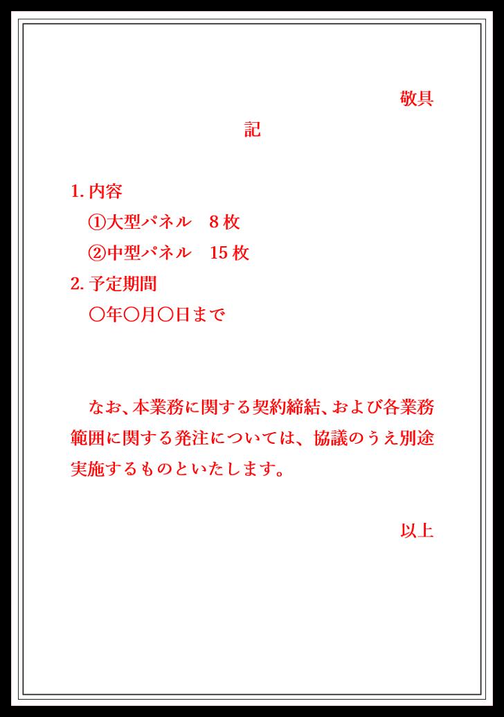 発注内示書の例文・書き方01