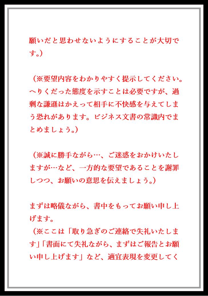 要望書・例文と書き方02