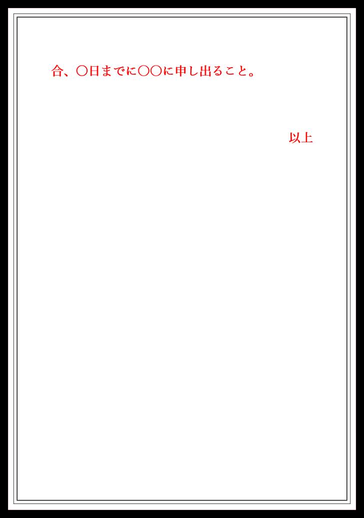 人事異動内示書の例文と書き方