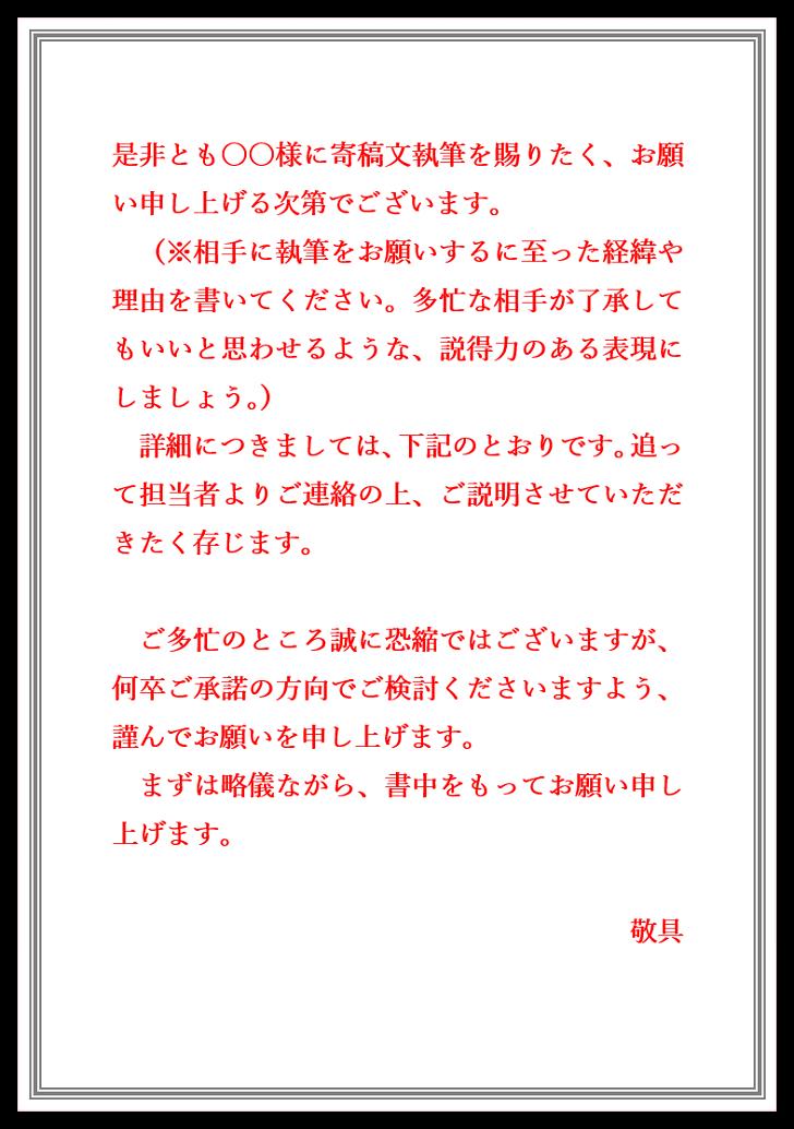 寄稿文執筆のお願いの例文と書き方02