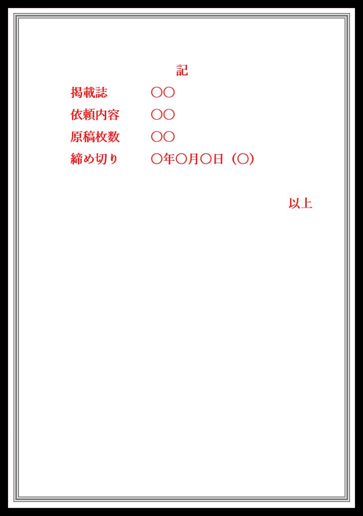 寄稿文執筆のお願いの例文と書き方03