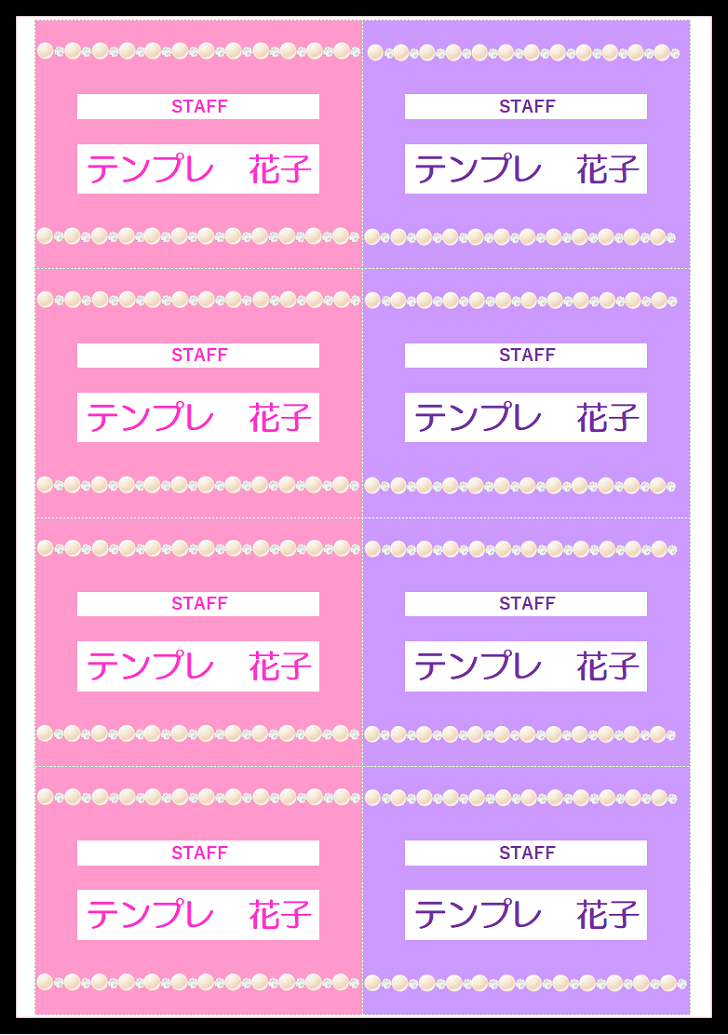 ネームプレート(名札)PDF・Excel・Word
