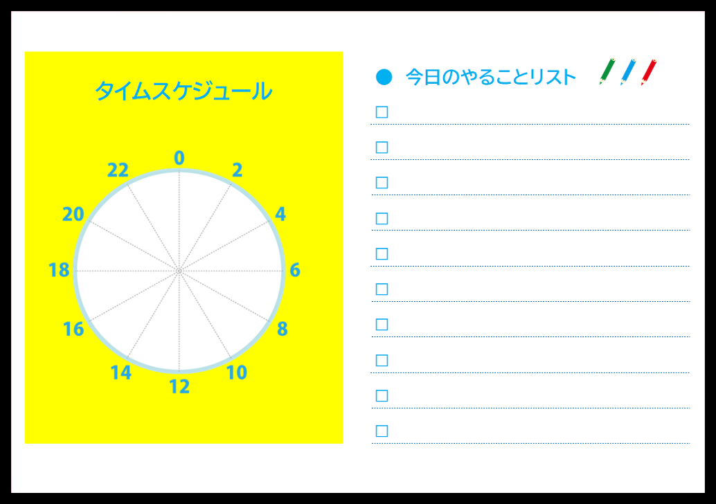 ToDo(今日のやること&チェックリスト)