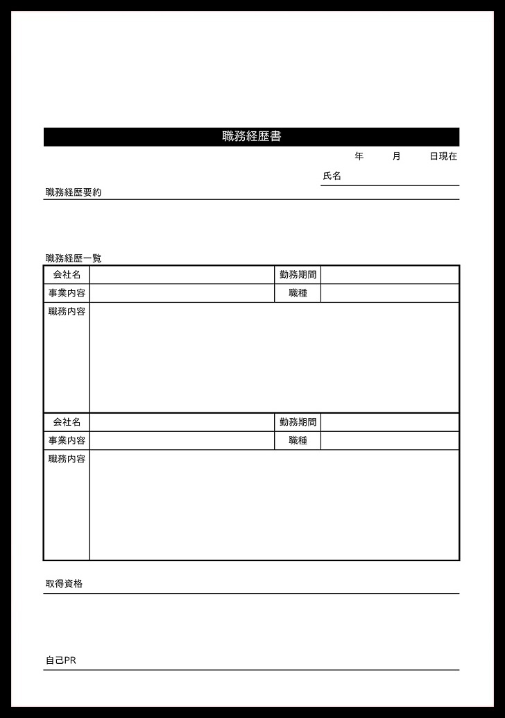 手書き対応!シンプルな職務経歴書「アルバイト・パート・社員」