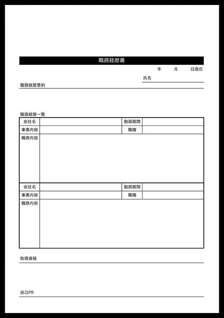 返金受領書で受け取りの証明「逆領収書」「word・Excel・pdf」