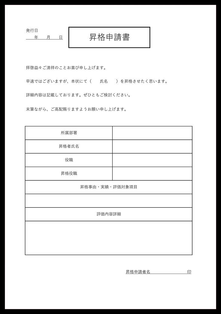 シンプルな昇格申請書の無料テンプレート