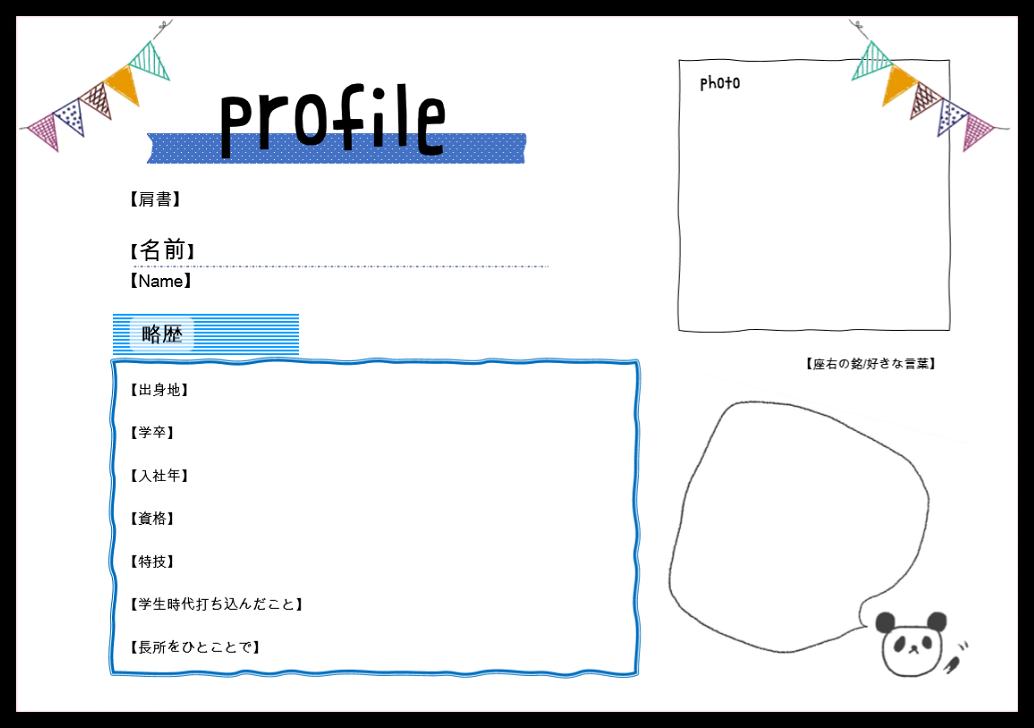 メンバー・職員・スタッフの自己紹介シート