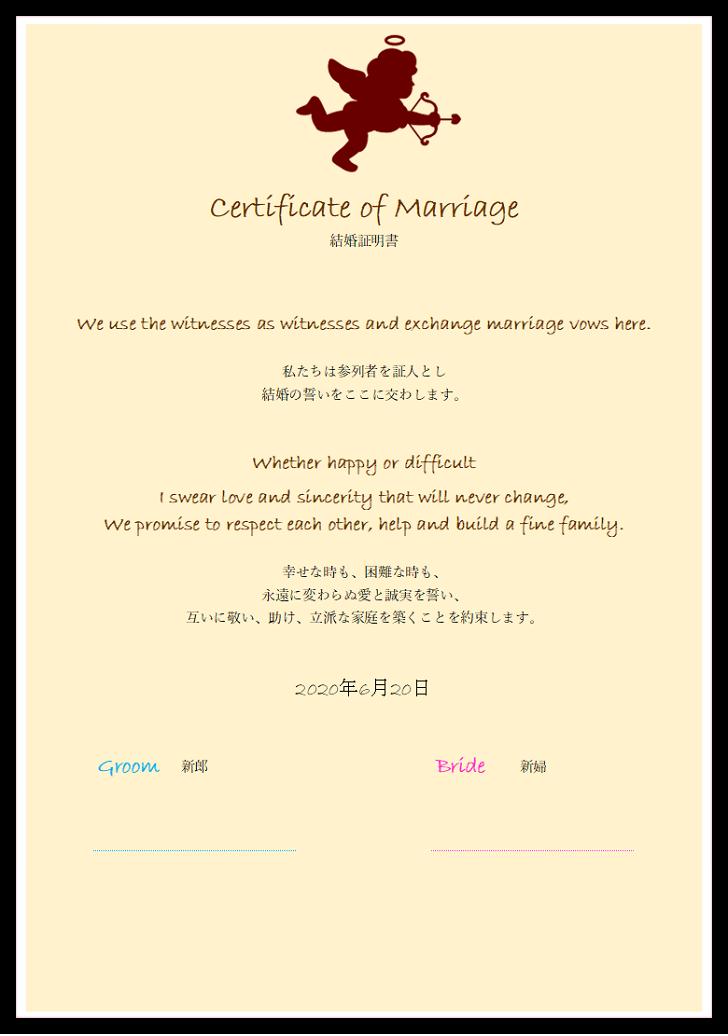 結婚証明書の使い方・作り方