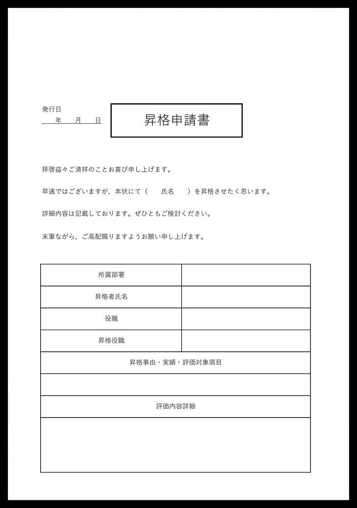 書き方が簡単な例文・文例入りの昇格申請書