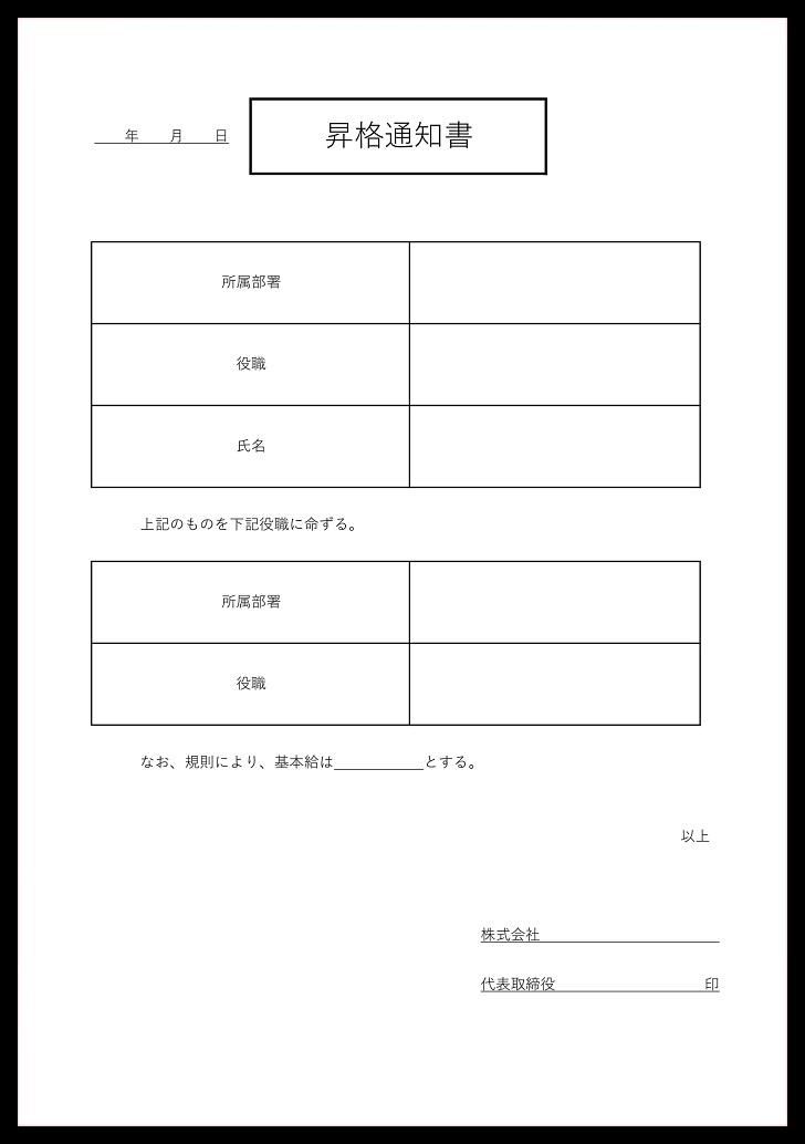 項目形式で例文が不要な昇格通知書のテンプレート