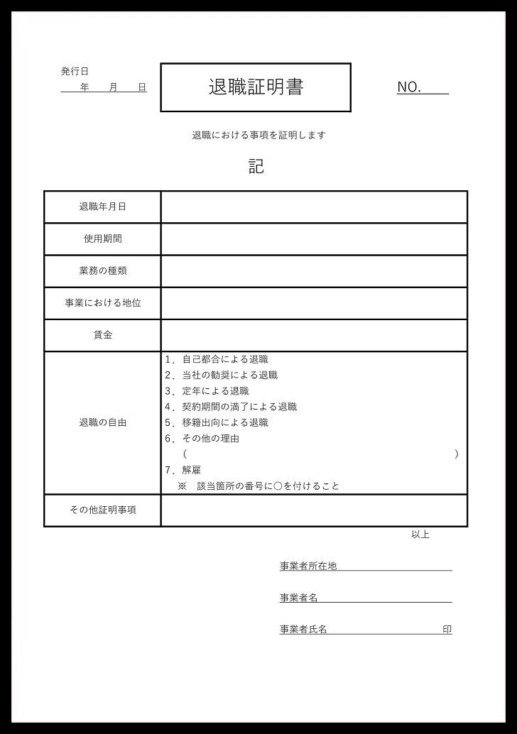 簡単に退職証明書を無料でダウンロード