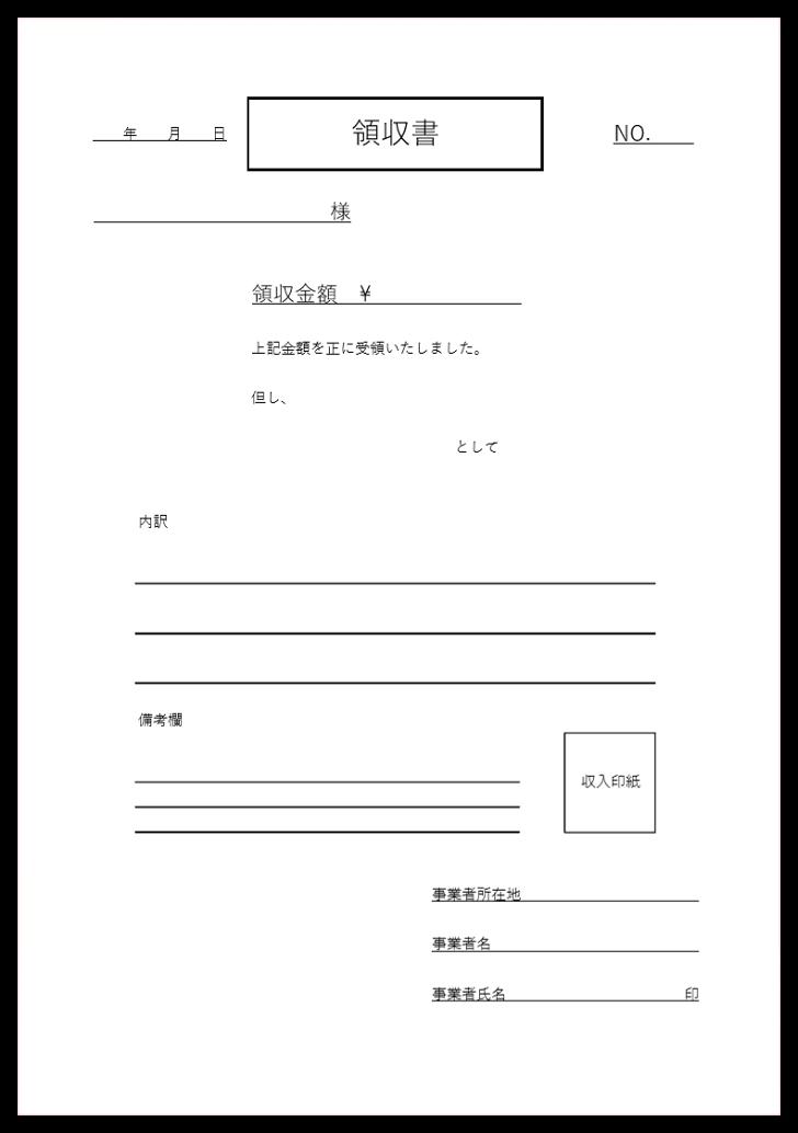 簡易様式のシンプルなフォーマット領収書