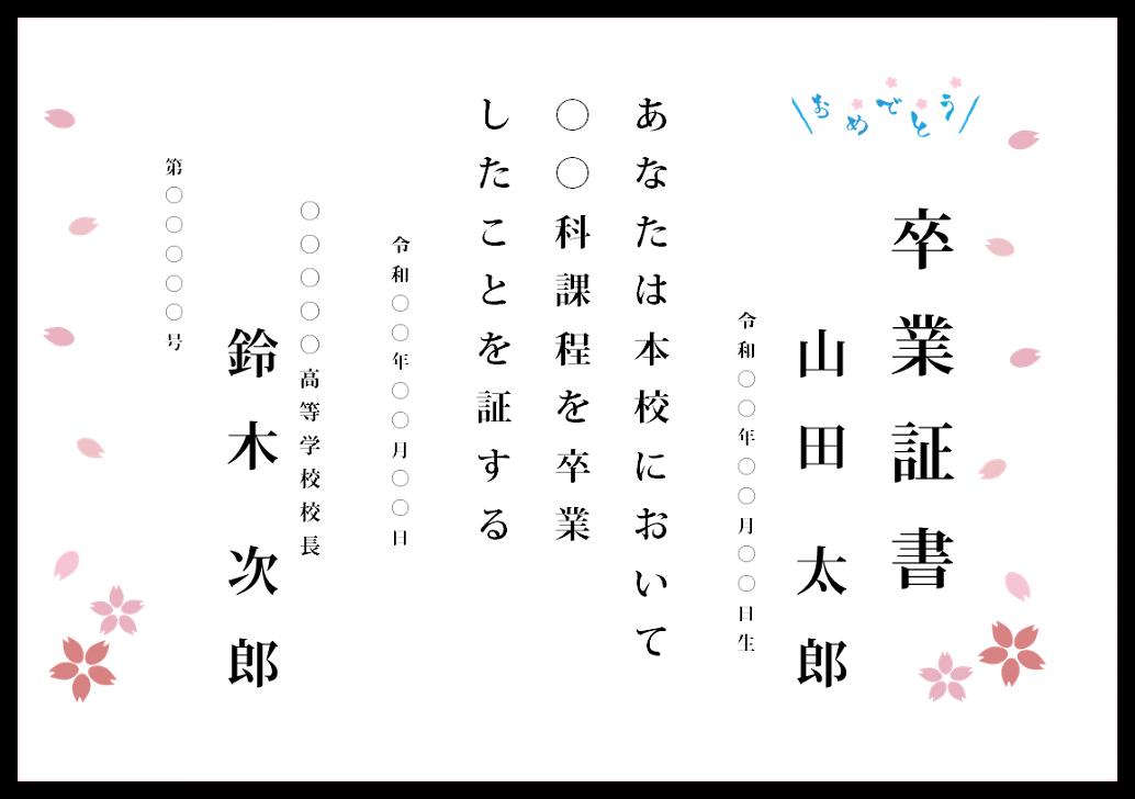 卒業証書「PDF・Excel・Word」イラスト