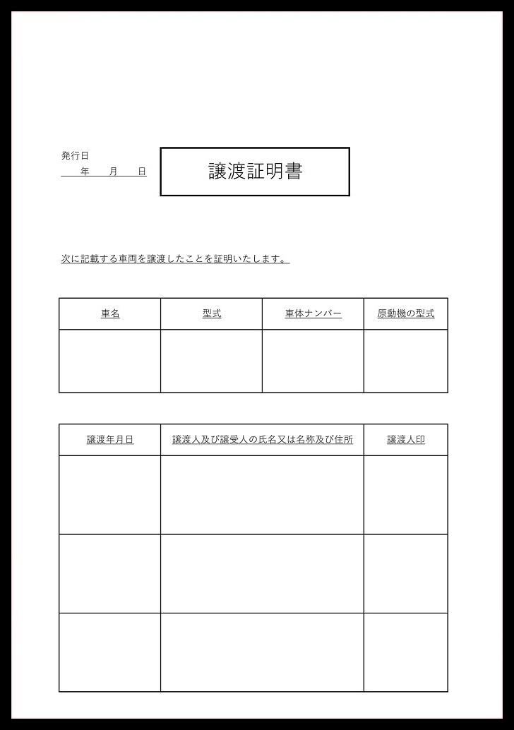 書き方が簡単なエクセル・ワードの譲渡証明書