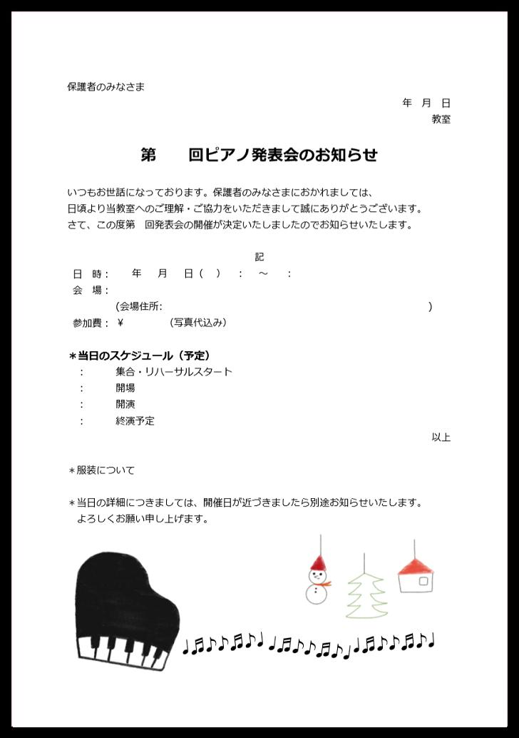 ピアノ発表会のお知らせ・張り紙