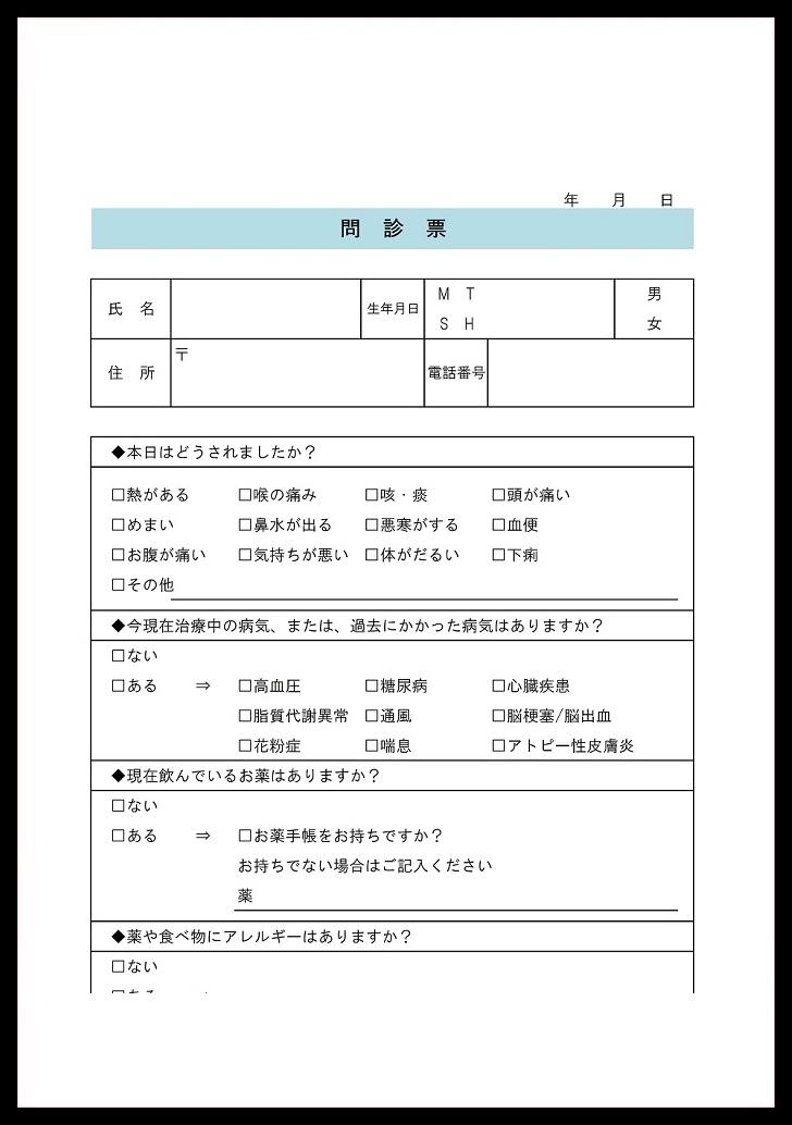 内科・薬局・歯科などで!シンプルな問診票「word・Excel・pdf」