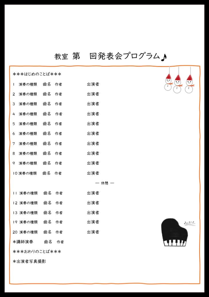 シンプルなピアノ発表会のプログラム張り紙・イラスト