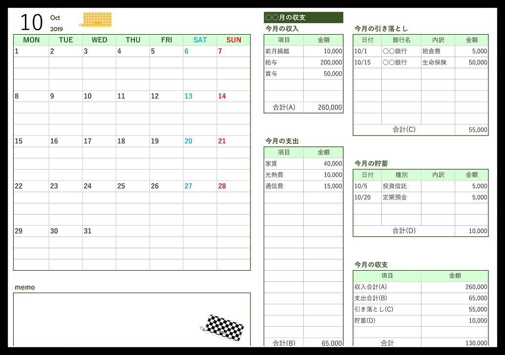 手書きにA4印刷対応!「word-pdf-Excel」家計簿