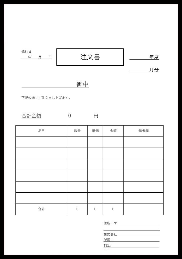 シンプルな注文書の「エクセル・ワード・PDF」