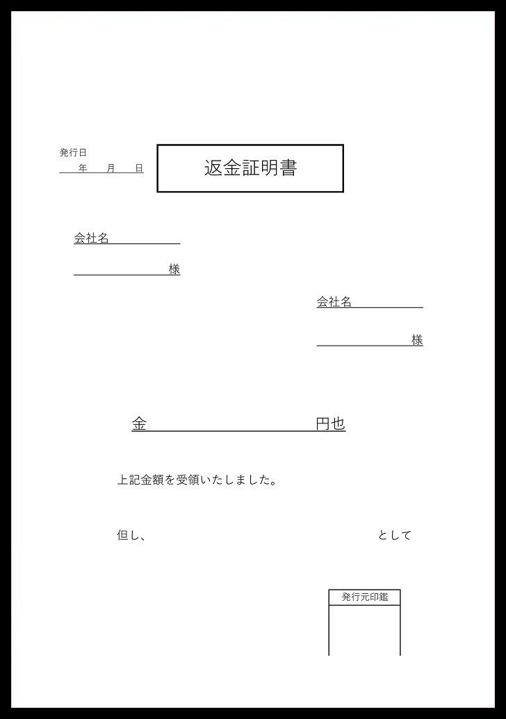 作り方・書き方がシンプルな返金証明書
