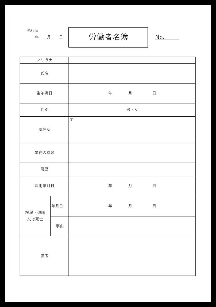 労働者名簿の無料テンプレート素材