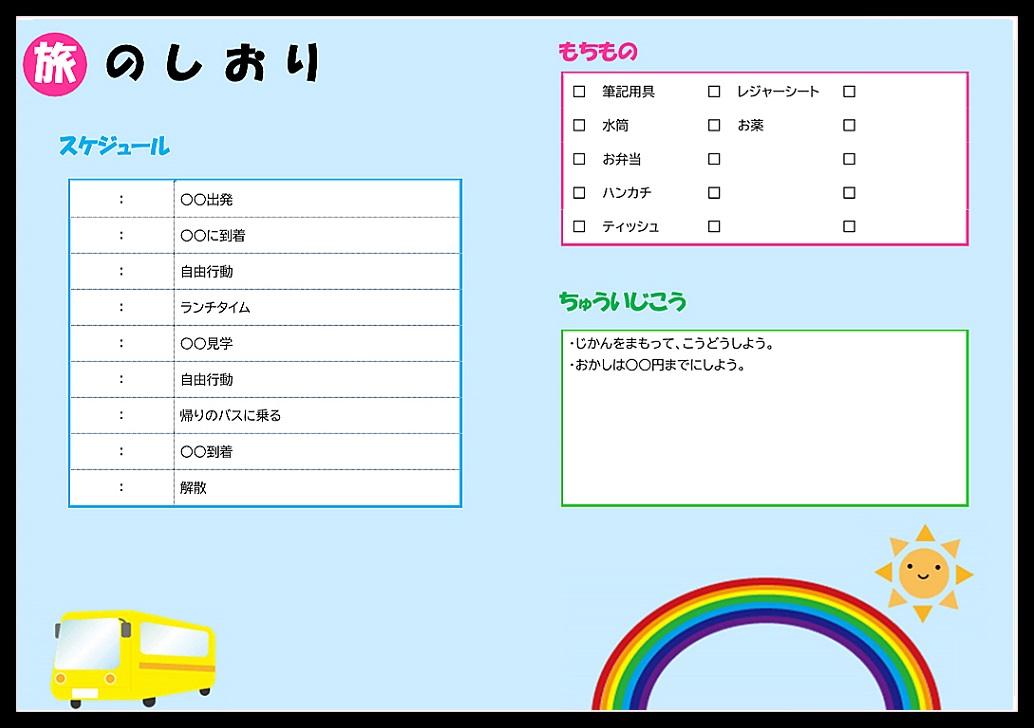 作り方が簡単!校外学習や遠足!旅のしおり「word-pdf-Excel」