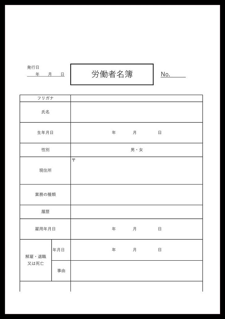 エクセル・ワードで!記載事項が項目である労働者名簿
