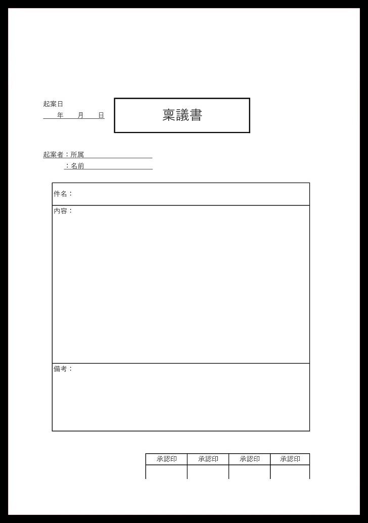 シンプルなフォーマットの稟議書「word・Excel・pdf」