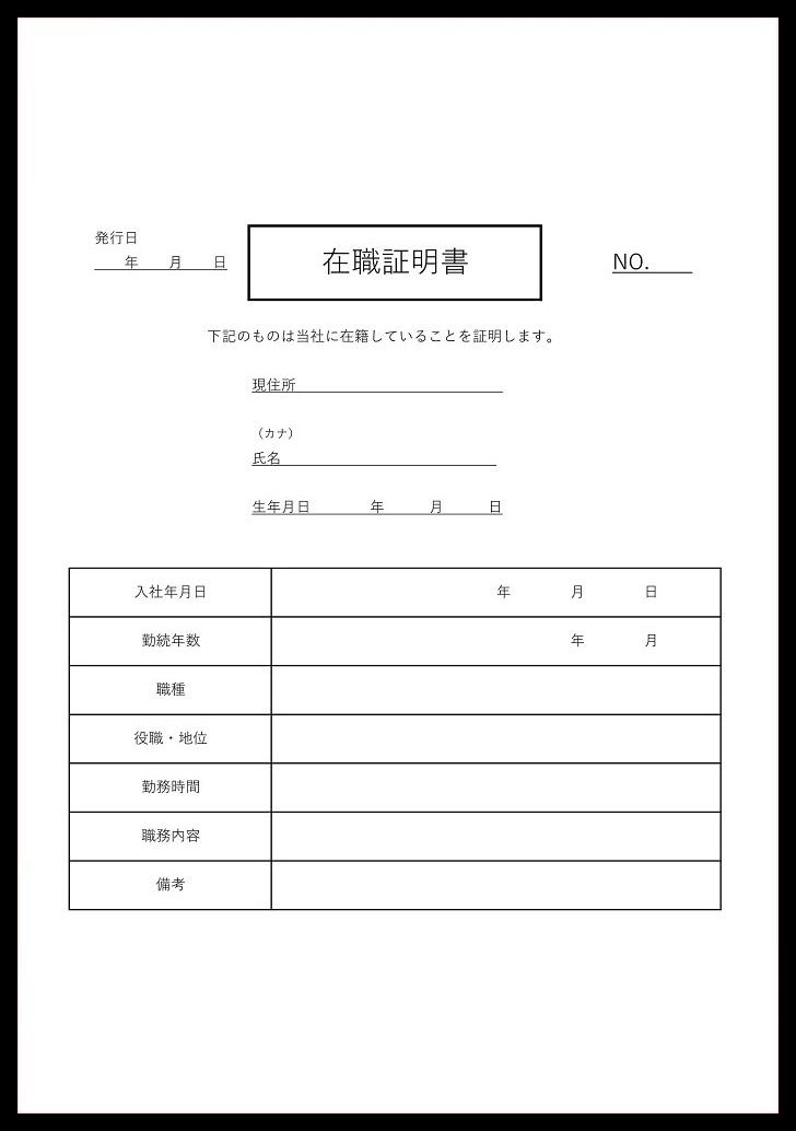 シンプルで発行が簡単な「エクセル・ワード」在職証明書