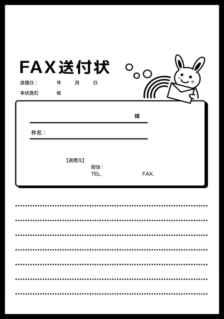 白黒ウサギのイラストが可愛いFAX送付状