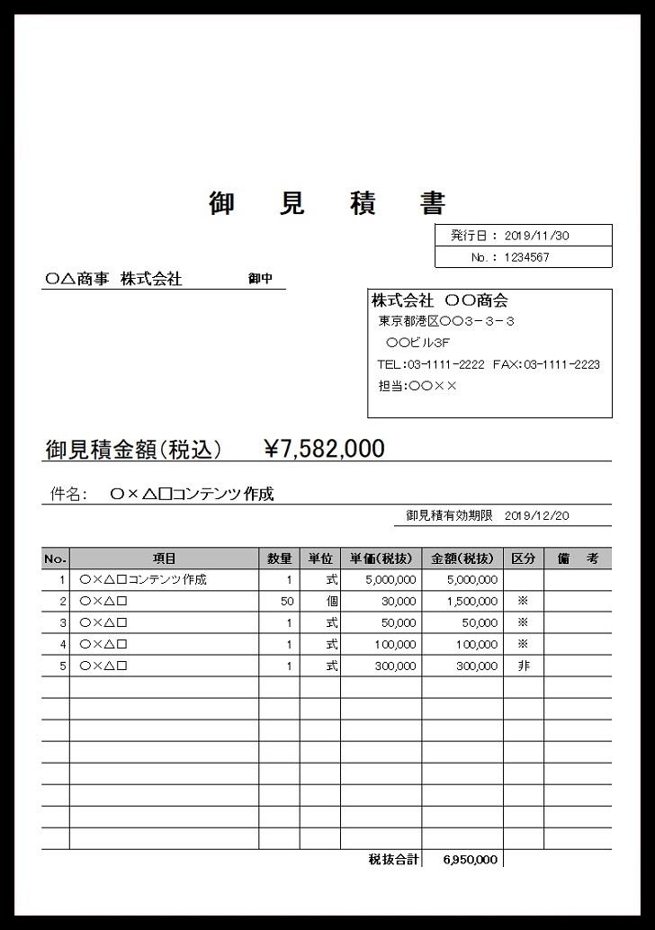 見積書&納品書・消費税(複数税率)用のシンプル「pdf-Excel」