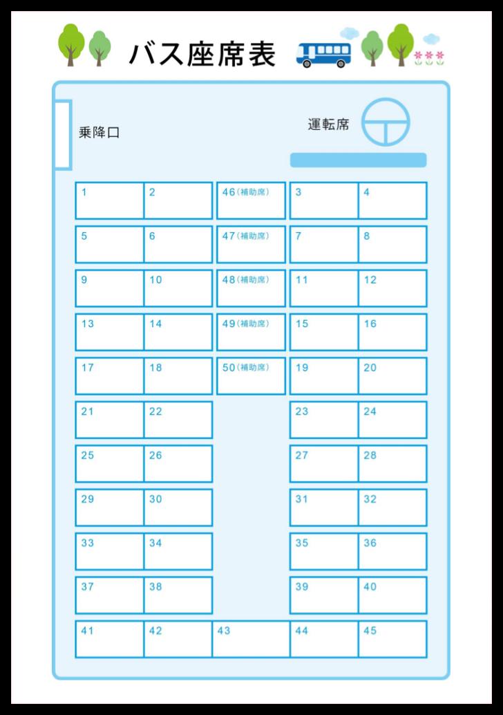 かわいいデザインのバスの座席表の無料テンプレート
