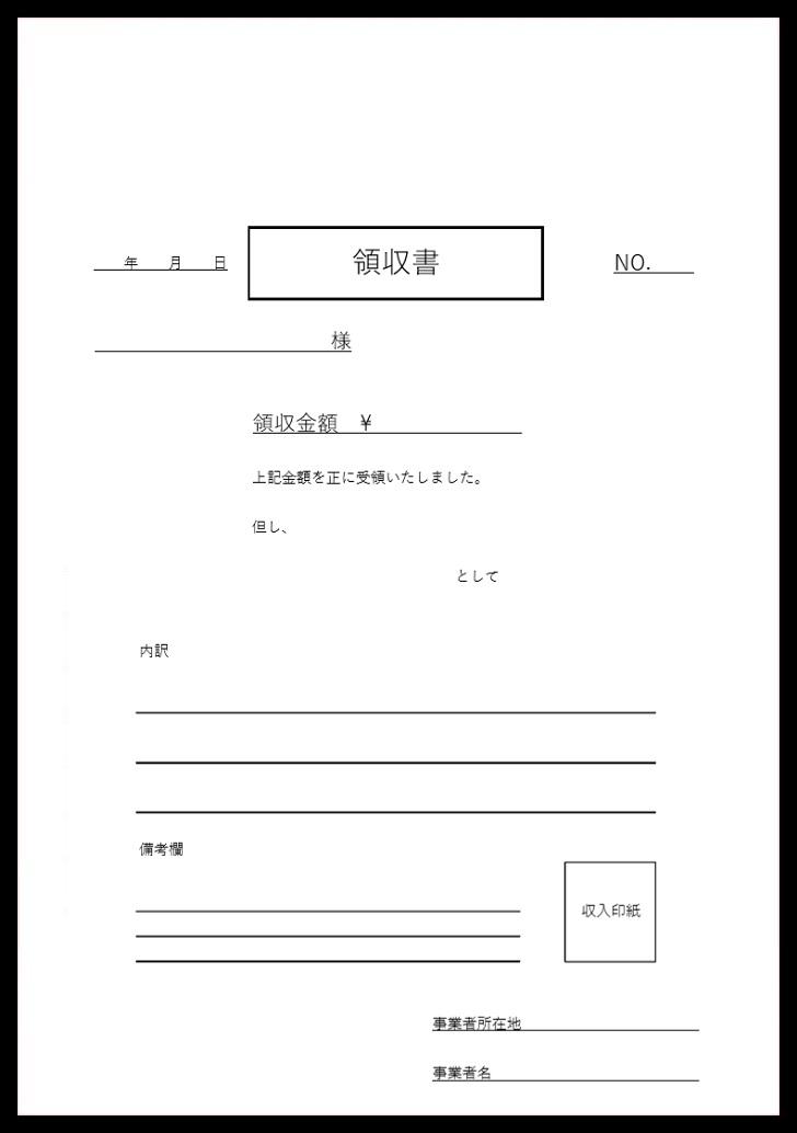 簡易な様式&フォーマットのシンプル領収書