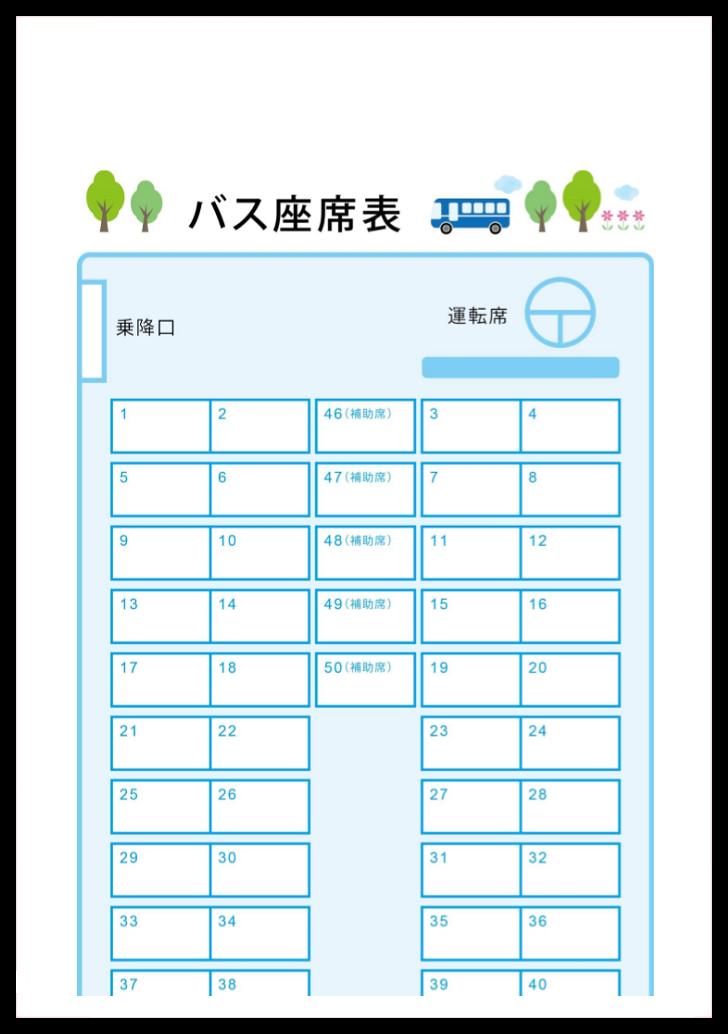 観光バスや学校の遠足・修学旅行に使えるバスの座席表