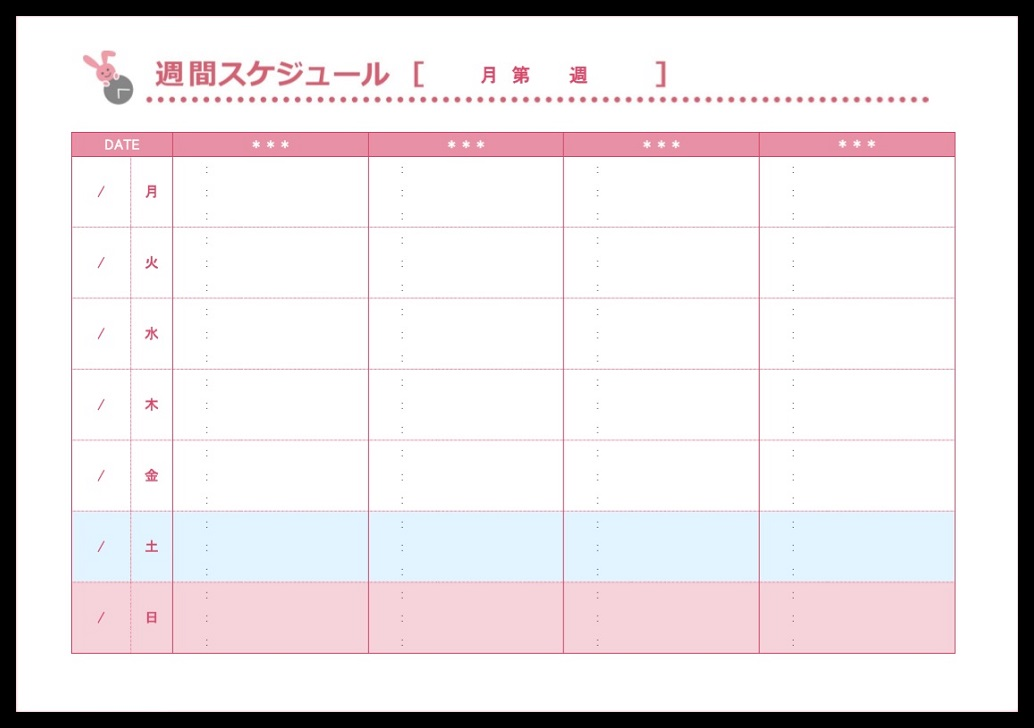 エクセルで1週間のスケジュールを管理!週間予定表