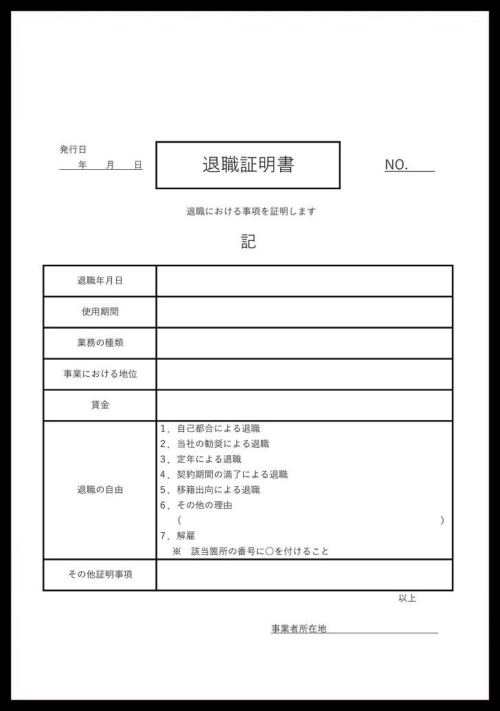 PDF・WORD・EXCELの退職証明書