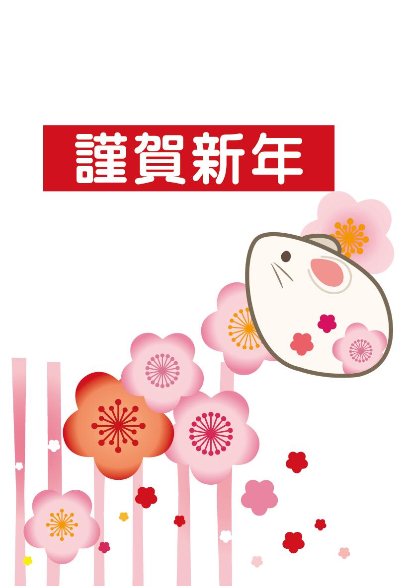 色鮮やかな梅の花と来年の干支ねずみが描かれている年賀状のフレーム