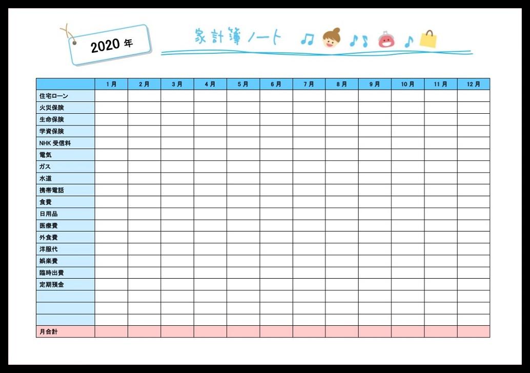 簡単に印刷・手書きで使えるかわいい家計簿