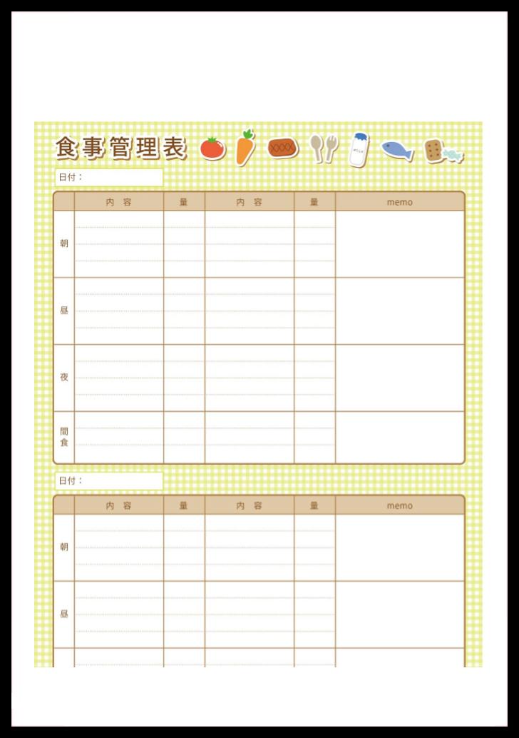 食事記録を管理するエクセル・ワード・PDF