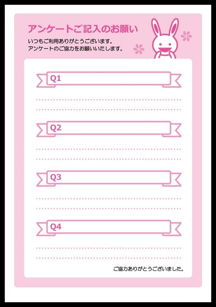 ウサギのかわいいアンケート用紙のフォーマット