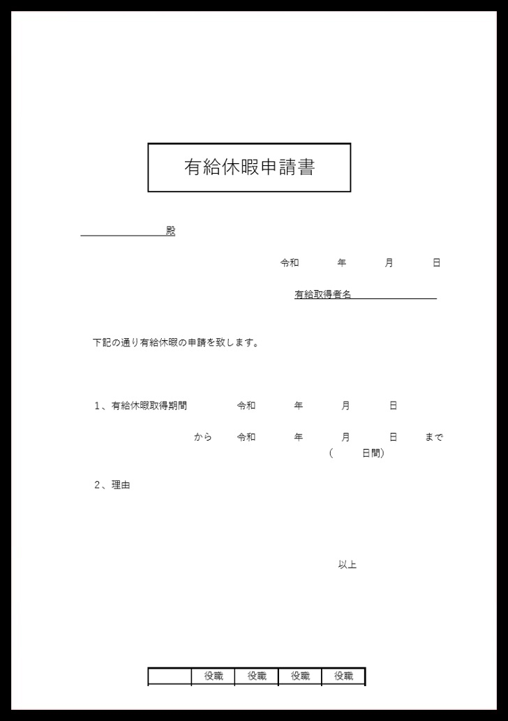 理由項目ありのword-Excel-pdf有給休暇申請書