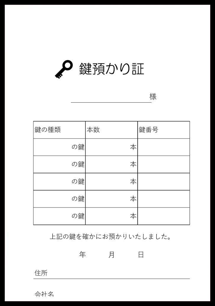 凡庸性が高いシンプルなExcel-word-pdfの鍵預かり証