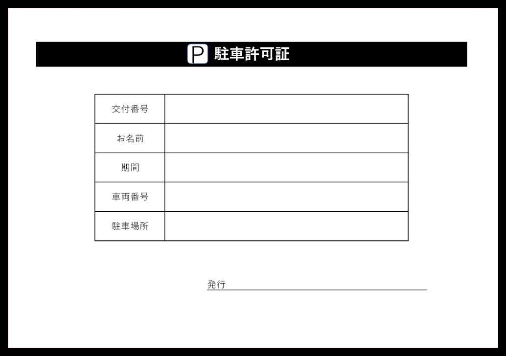 印刷簡単!ダッシュボード用の駐車許可証・Excel-word-pdf・見本