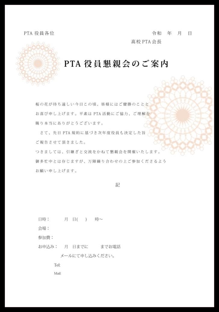 小学校・中学校のPTA向け懇親会のご案内「word-pdf-Excel」
