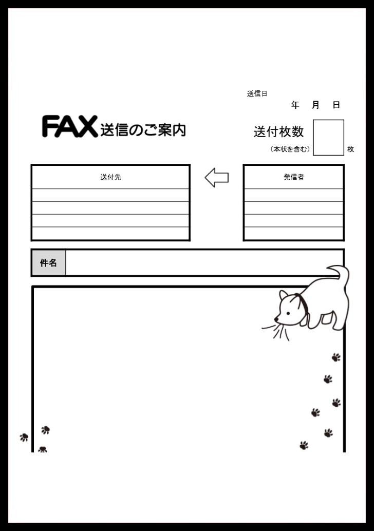 犬のイラスト入り!FAX送付状のpdf-word-Excel
