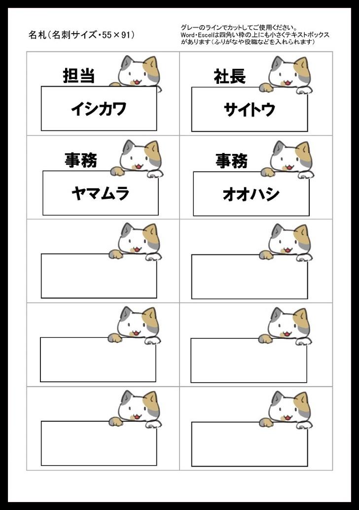 かわいい動物の名札・名刺のネームプレート