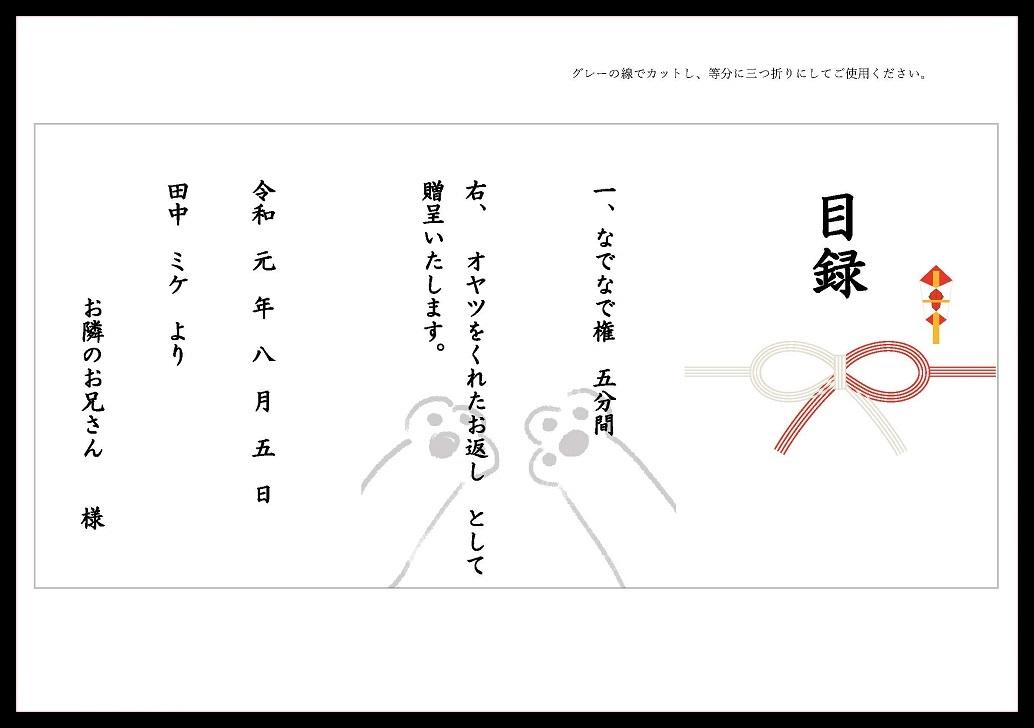 おしゃれな動物の目録フォーマット「のし紙風」「word-pdf-Excel」