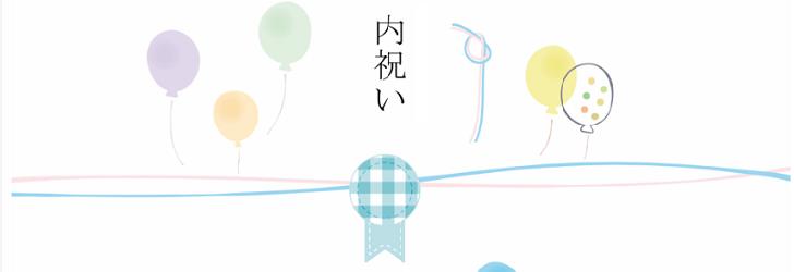 風船のイラスト入り熨斗紙