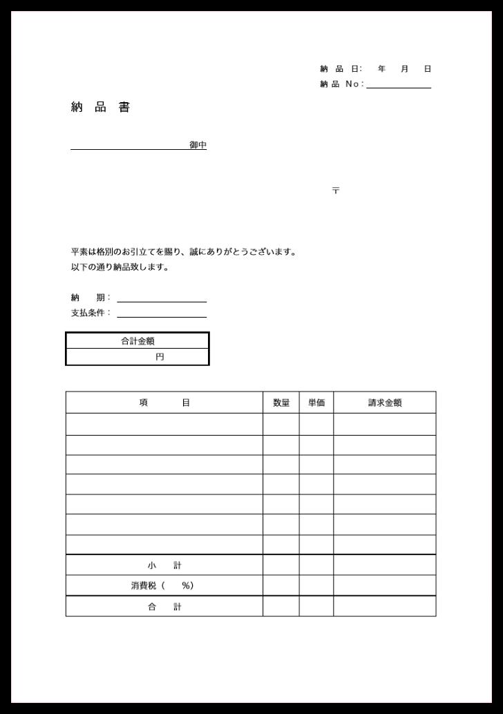 簡単に項目を認識出来るシンプルな納品書の縦型